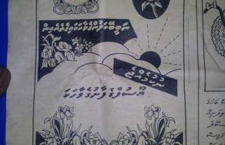 Old Haveeru2011-11-22 16.37.54